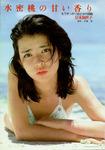 031_kisimoto-kayoko13up.jpg